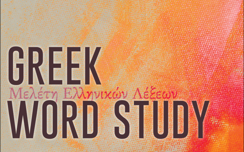 GREEK WORD STUDY ~ Review & GiveAway